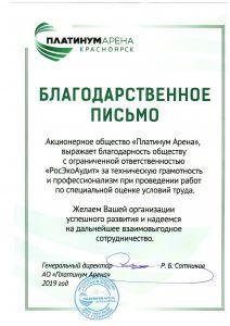 Благодарственное письмо от АО «Платинум Арена». Спецоценка (СОУТ)