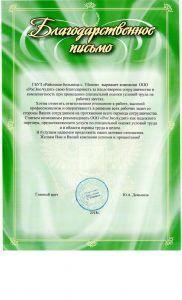 Благодарственное письмо от ГБУЗ «Районная больница с. Уйское». Спецоценка (СОУТ)