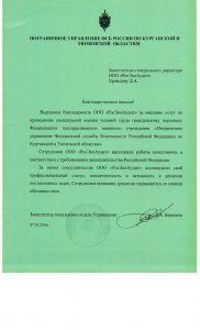 Благодарственное письмо от Пограничного управления Федеральной службы безопасности России по Курганской и Тюменской областям. Спецоценка (СОУТ)