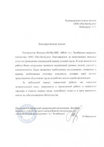 РосЭкоАудит_ВУНЦ ВВС ВВА Челябинск